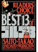 リーダーズチョイス BEST13 of ゴルゴ13(コミックス単行本)