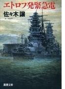 エトロフ発緊急電(新潮文庫)(新潮文庫)