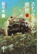 ストックホルムの密使(下)(新潮文庫)(新潮文庫)
