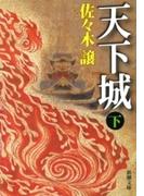 天下城(下)(新潮文庫)(新潮文庫)
