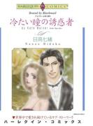 イギリス人ヒーローセット vol.1(ハーレクインコミックス)