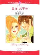 イギリス人ヒーローセット vol.3(ハーレクインコミックス)