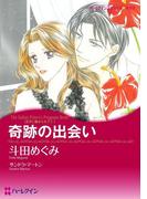 マッチメイキングセット vol.1(ハーレクインコミックス)