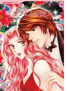 マッチメイキングセット vol.2(ハーレクインコミックス)