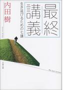 最終講義 生き延びるための七講(文春文庫)