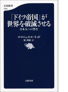「ドイツ帝国」が世界を破滅させる 日本人への警告(文春新書)