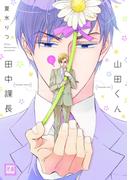 山田くんと田中課長(花音コミックス)