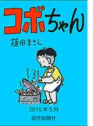 コボちゃん 2015年5月(読売ebooks)