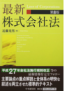 最新株式会社法 第8版