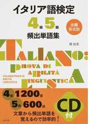 出題形式別イタリア語検定4級5級頻出単語集