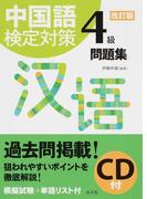 中国語検定対策4級問題集 改訂版