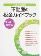 スッキリわかる不動産の税金ガイドブック 平成27年度版