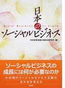 日本のソーシャルビジネス
