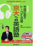 竹岡広信のトークで攻略京大への英語塾 改訂第2版 (実況中継CD−ROMブックス 高校英語)
