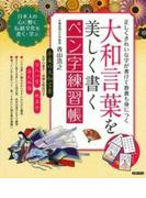大和言葉を美しく書くペン字練習帳 正しくきれいな字が書けて教養も身につく 日本人の心に響く伝統文化を書く・学ぶ
