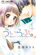 ういらぶ。 1 初々しい恋のおはなし (Sho‐Comiフラワーコミックス)(少コミフラワーコミックス)