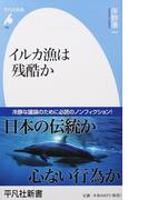 イルカ漁は残酷か (平凡社新書)(平凡社新書)