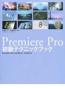 Premiere Pro初級テクニックブック Premiere Pro CC2014/CC2015