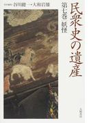 民衆史の遺産 第7巻 妖怪
