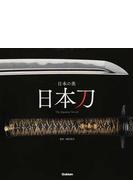 日本刀 日本の美