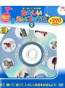 たのしいえいごのうた 2[DVD]