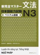 新完全マスター文法日本語能力試験N3 ベトナム語版