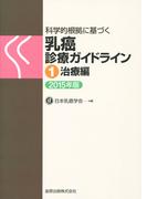 科学的根拠に基づく乳癌診療ガイドライン 第3版 1 治療編 2015年版