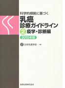 科学的根拠に基づく乳癌診療ガイドライン 第3版 2 疫学・診断編 2015年版