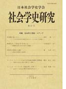 社会学史研究 第37号 特集社会学と言語・メディア