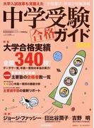 中学受験合格ガイド 2016 (YOMIURI SPECIAL)