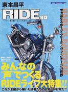 東本昌平RIDE バイクに乗り続けることを誇りに思う 98 みんなの声で作るリアルRIDEライフ大特集/やっぱりスポーツスター!!/ヴィンテージハーレーの世界 (Motor Magazine Mook)(Motor magazine mook)