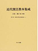 近代割烹教本集成 復刻 第6巻 高等女学校の割烹教本 4