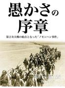 愚かさの序章 第2次大戦の始点となった「ノモンハン事件」(朝日新聞デジタルSELECT)