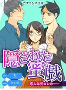 er-隠された蜜戯 恋人は元カレの……(eロマンス文庫)
