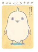 ヒヨコノアルキカタ(ダ・ヴィンチブックス)