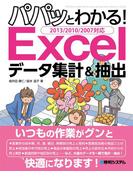 パパッとわかる! Excelデータ集計&抽出 2013/2010/2007対応