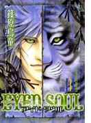 EYED SOUL ―アイド・ソウル―(3)(Chara comics)