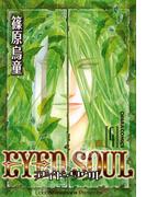 EYED SOUL ―アイド・ソウル―(4)(Chara comics)
