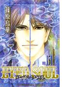 EYED SOUL ―アイド・ソウル―(5)(Chara comics)