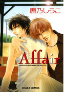 Affair [アフェア](Chara comics)