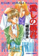 愛しの暴君(Chara comics)