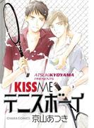 KISS ME テニスボーイ(Chara comics)