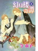 幻月楼奇譚(2)(Chara comics)