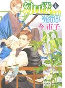 幻月楼奇譚(4)(Chara comics)