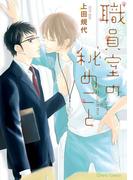 職員室の秘めごと【SS付き電子限定版】(Chara comics)