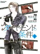 ダイヤモンドの条件(下)(Chara comics)