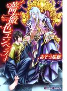 薔薇色エンペラー(Chara comics)