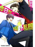本日も場外乱闘(Chara comics)