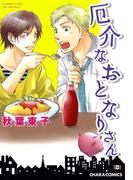 厄介なおとなりさん【SS付き電子限定版】(Chara comics)