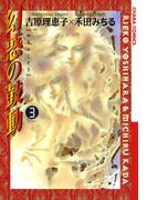 幻惑の鼓動(3)(Chara comics)